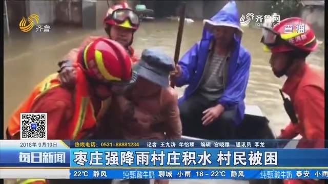 枣庄强降雨村庄积水 村民被困