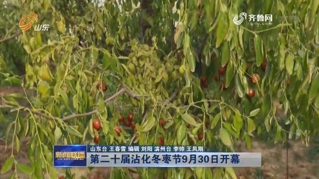 第二十届沾化冬枣节9月30日开幕