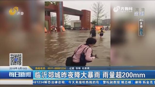 【4G直播】临沂郯城昨夜降大暴雨 雨量超200mm