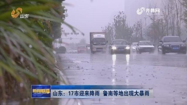 山东:17市迎来降雨 鲁南等地出现大暴雨