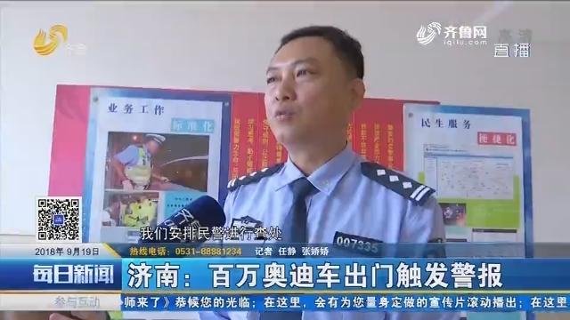 济南:百万奥迪车出门触发警报