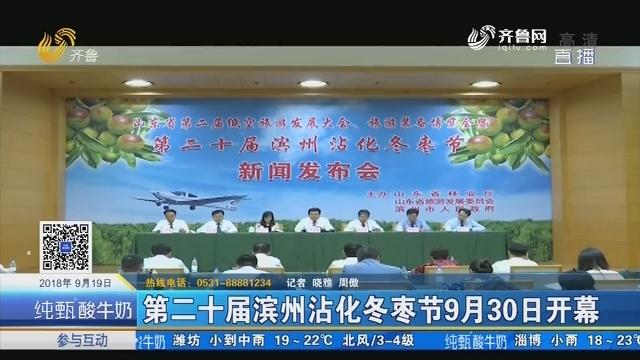 第二十届滨州沾化冬枣节9月30日开幕