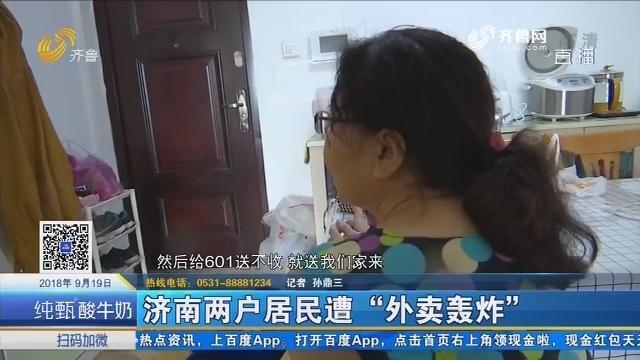 """济南两户居民遭""""外卖轰炸"""""""