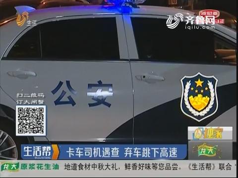 青岛:卡车司机遇查 弃车跳下高速