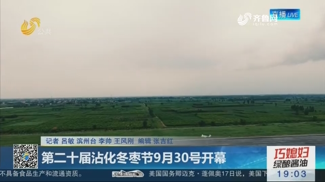 第二十届沾化冬枣节9月30号开幕