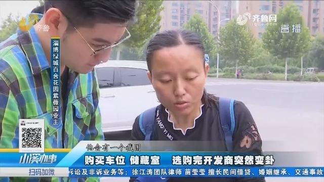 淄博:购买车位 储藏室 选购完开发商突然变卦