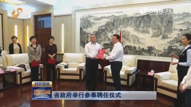 省政府舉行參事聘任儀式