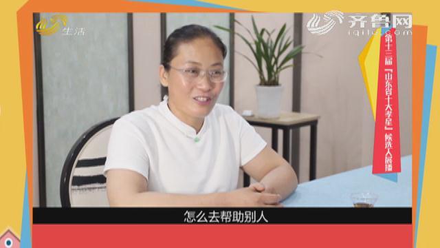 十大孝星候选人展播:刘凤菊