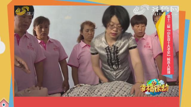 十大孝星候选人展播:刘伟伟