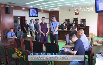 《法院在线》09-18播出:《海阳法院宣判修江波等9人涉黑案》