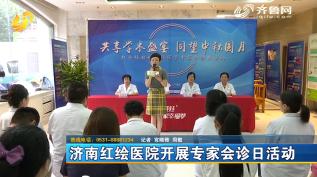 济南红绘医院开展专家会诊日活动