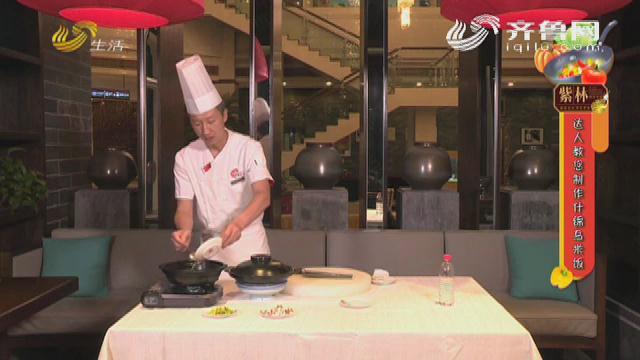 20180919《非尝不可》:达人教您制作什锦乌米饭