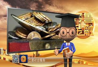 【齐鲁金融】金融小博士 - 国库(下)《齐鲁金融》20180919播出