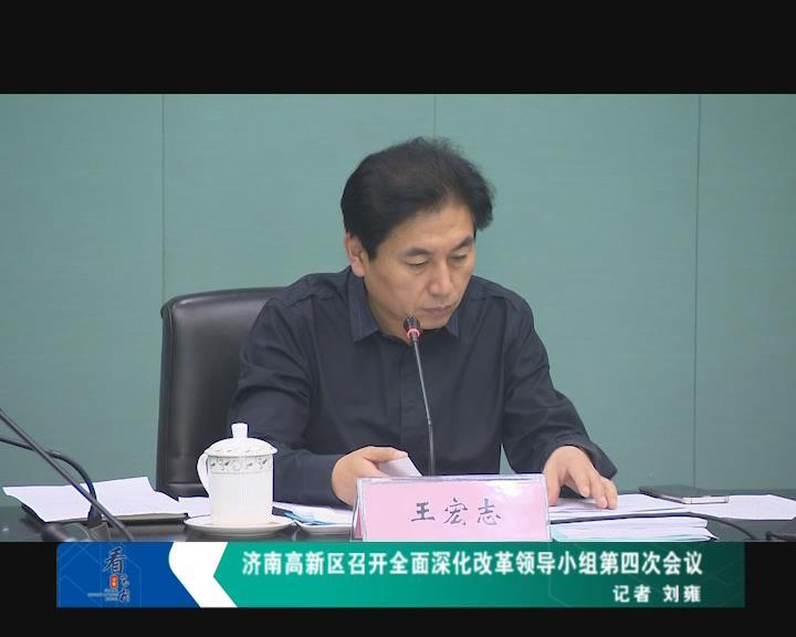 济南高新区召开全面深化改革领导小组第四次会议