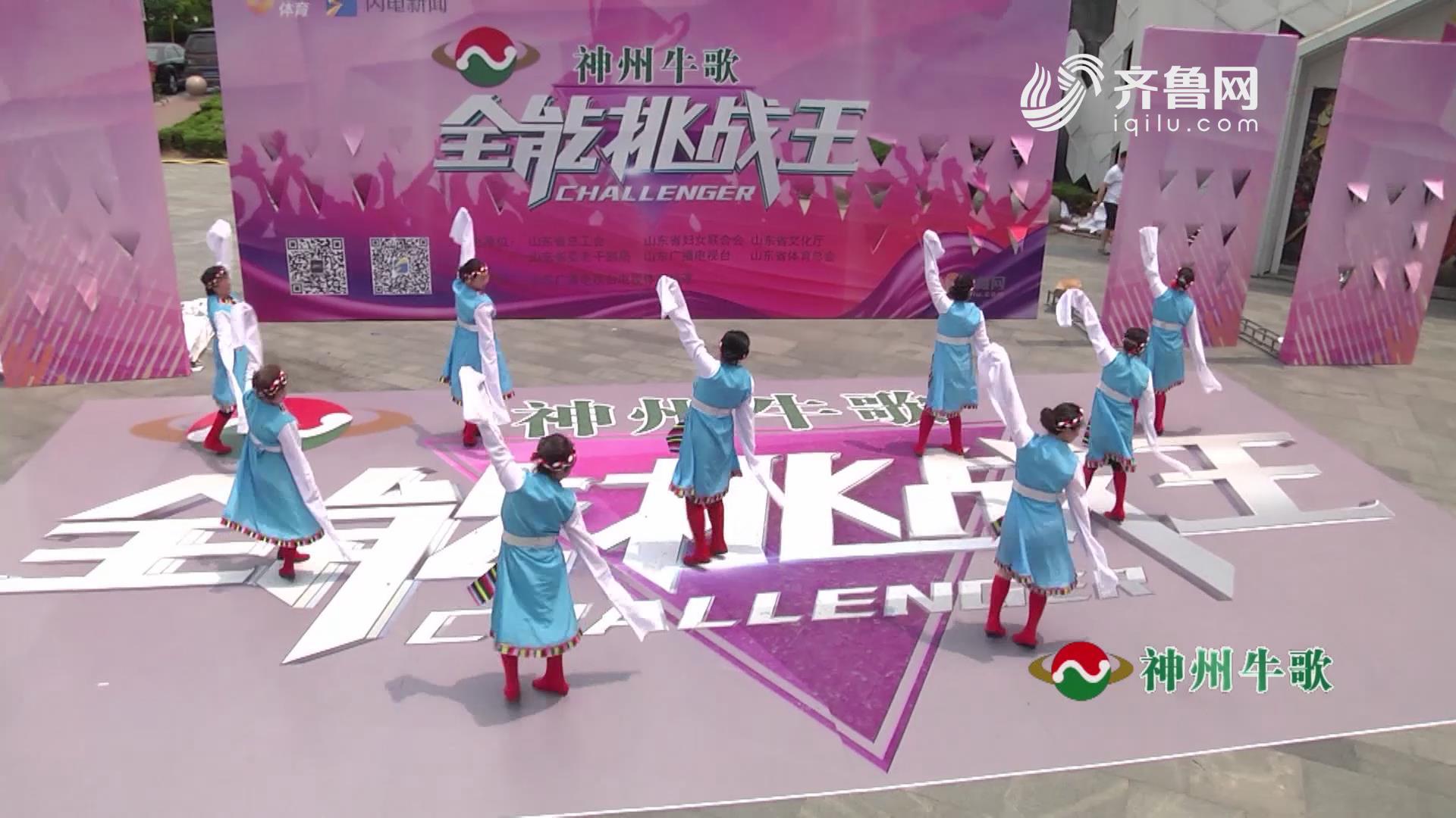 《全能挑战王》烟台群艺歌舞团表演《卓玛》