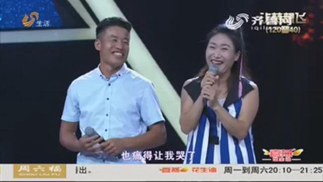让梦想飞:滨州瓦工搞怪出场 妻子温暖助力