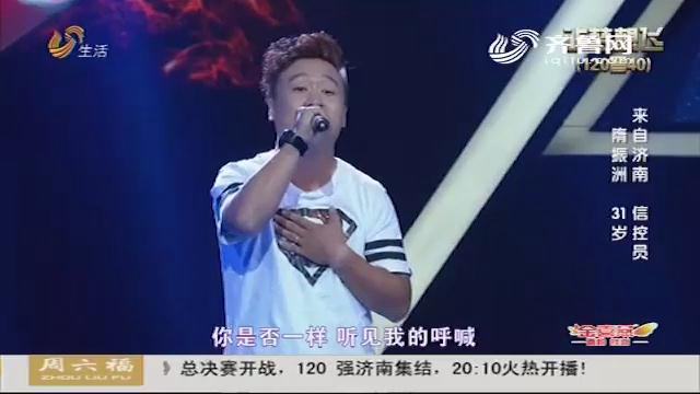 让梦想飞:济南小伙登台 老母亲助力唱流行歌