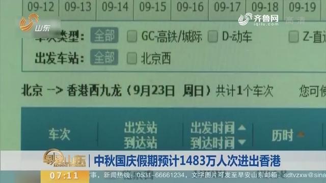 中秋国庆假期预计1483万人次进出香港