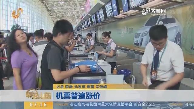 【闪电新闻排行榜】机票普遍涨价