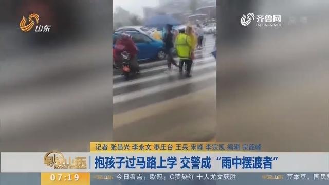 """【闪电新闻排行榜】抱孩子过马路上学 交警成""""雨中摆渡者"""""""