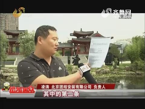 """【聚焦""""一次办好""""优化营商环境】费县:一片荒山两个""""婆家"""""""