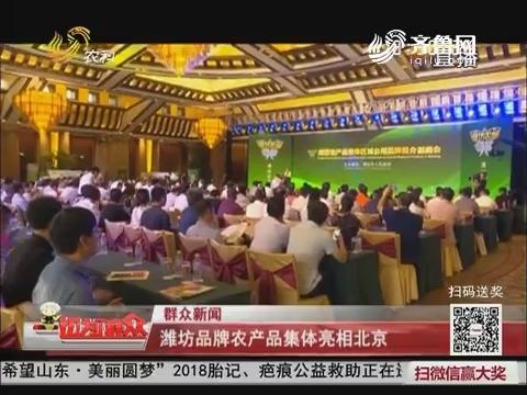 【群众新闻】潍坊品牌农产品集体亮相北京