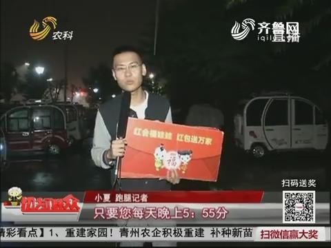 【红会福娃娃 红包送万家】聊城市经济开发区观众喜获现金红包