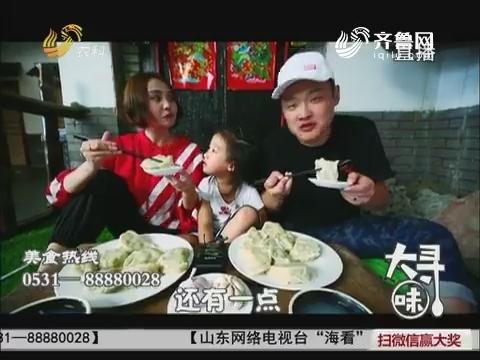 大寻味:长岛特色 鲅鱼水饺