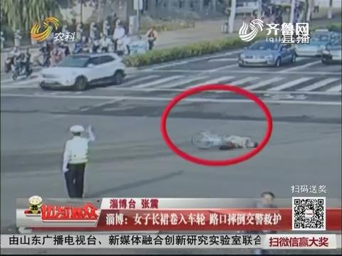 淄博:女子长裙卷入车轮 路口摔倒交警救护