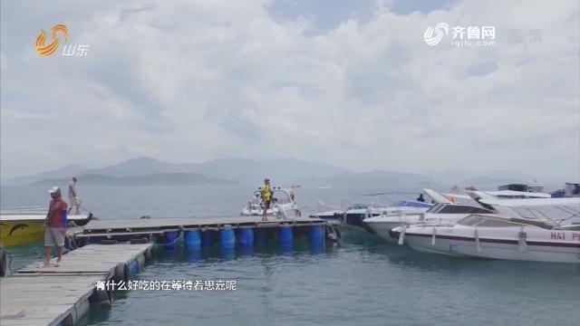 20180920《纵横四海》:旅行日记 越南芽庄