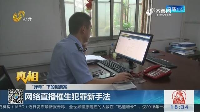 """【真相】""""弹幕""""下的假票案:网络直播催生犯罪新手法"""