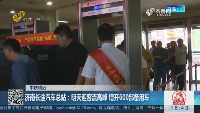 【中秋临近】济南长途汽车总站:9月21日迎客流高峰 增开600部备用车