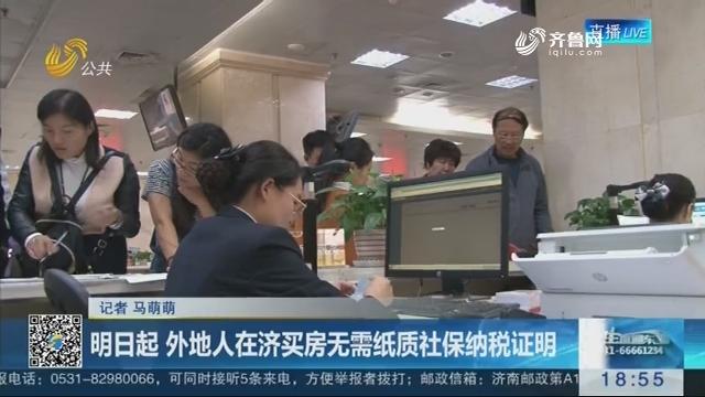 9月21日起 外地人在济买房无需纸质社保纳税证明