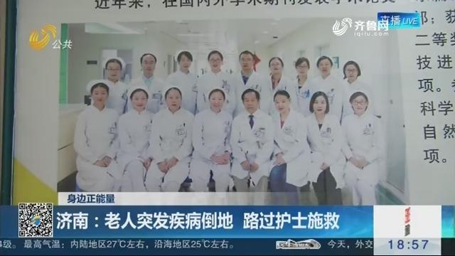 【身边正能量】济南:老人突发疾病倒地 路过护士施救