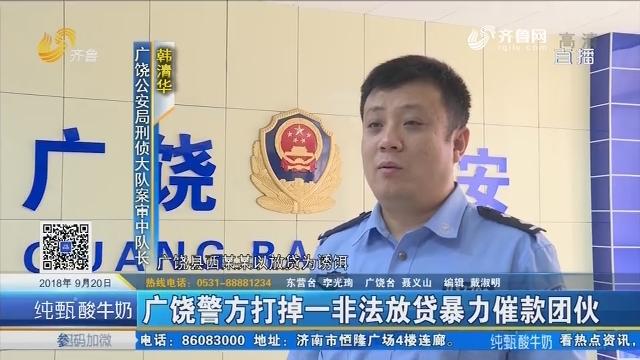 广饶警方打掉一非法放贷暴力催款团伙