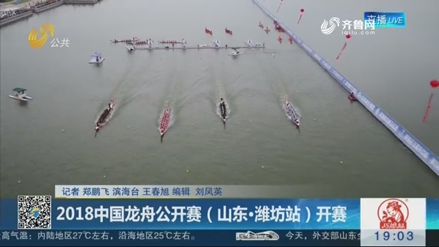 2018中国龙舟公开赛(山东·潍坊站)开赛
