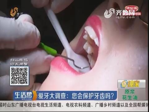 爱牙大调查:您会保护牙齿吗