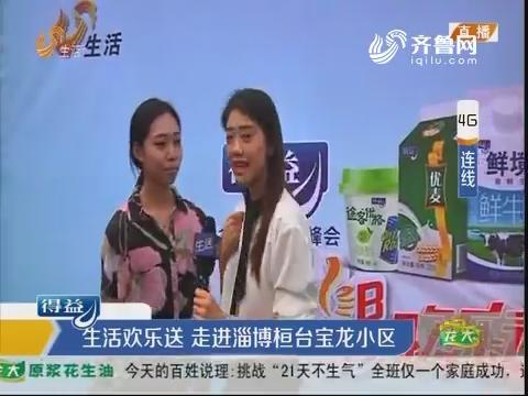生活欢乐送  走进淄博桓台宝龙小区