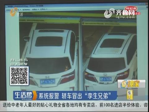"""淄博:系统报警 轿车冒出""""孪生兄弟"""""""