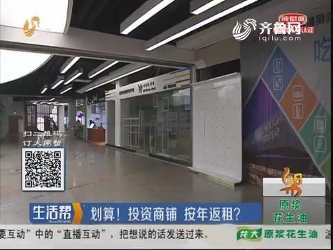 济南:划算!投资商铺 按年返租?