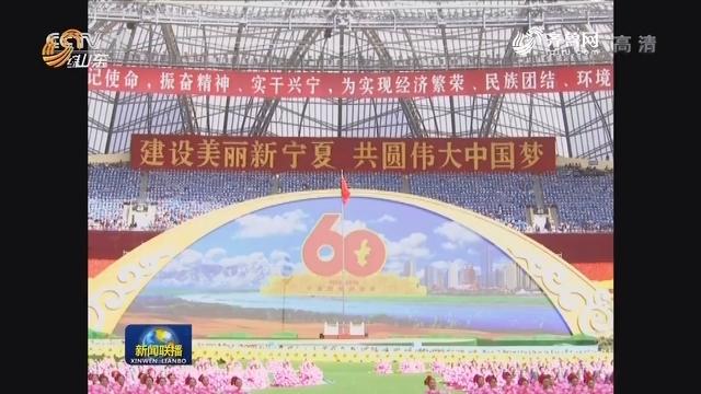 宁夏各族各界隆重庆祝自治区成立60周年 汪洋出席大会并讲话