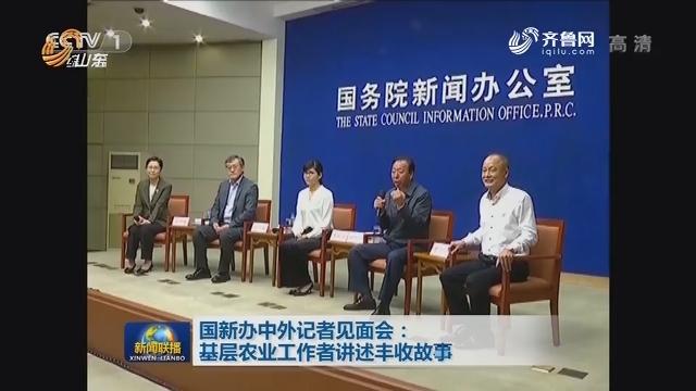 国新办中外记者见面会:基层农业工作者讲述丰收故事