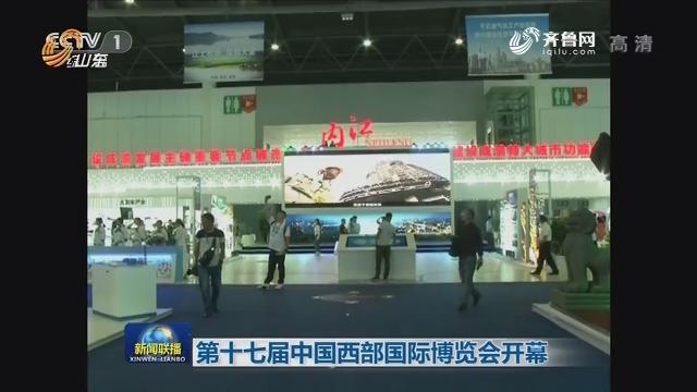 第十七届中国西部国际博览会开幕