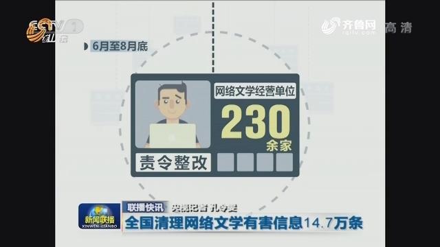 联播快讯:全国清理网络文学有害信息14.7万条