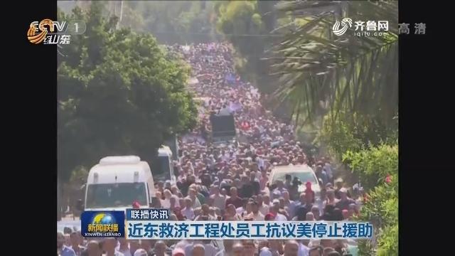 联播快讯:近东救济工程处员工抗议美停止援助