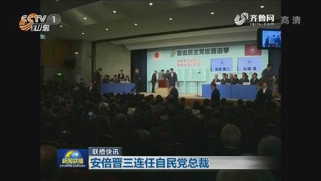联播快讯:安倍晋三连任自民党总裁