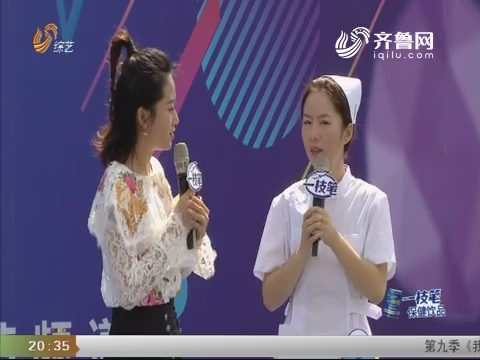 20180920《我是大明星》:来自青岛的护士吴曦 现场叫板刘珍珍