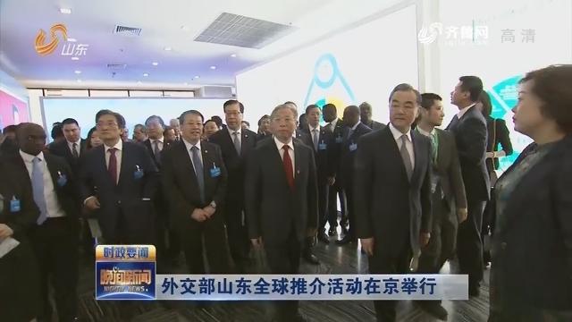 外交部山東全球推介活動在京舉行