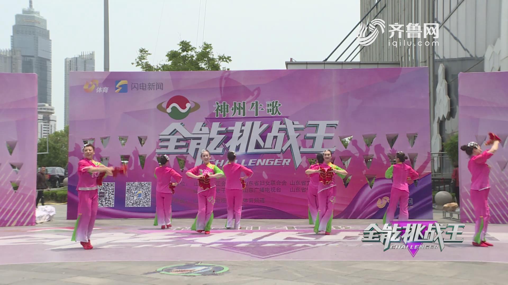 《全能挑战王》烟台舞韵艺术团表演《火红的秧歌扭起来》