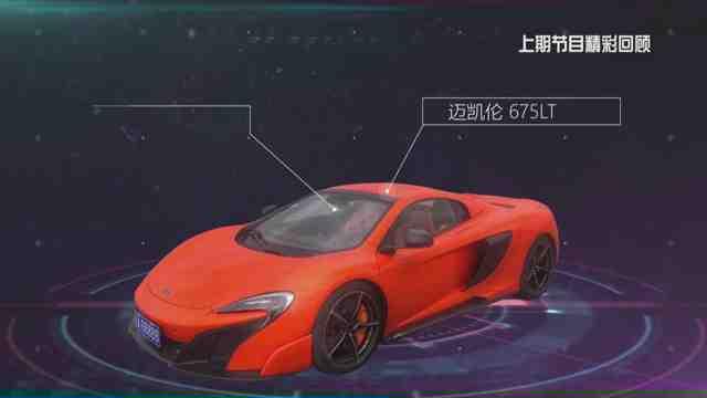 《山东汽车帮》:30万的新能源汽车和500万的迈凯伦比速度?谁能赢?